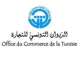 الديوان التونسي للتجارة