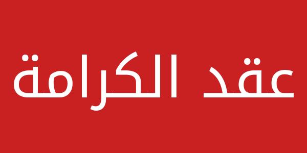"""Résultat de recherche d'images pour """"عقد الكرامة تونس"""""""