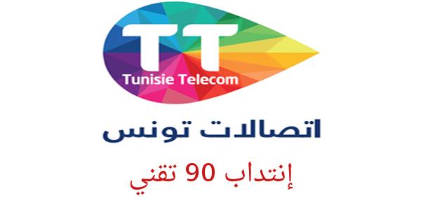 إتصالات تونس تنتدب 90 تقني