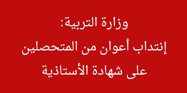 مناظرات وزارة التربية مناظرات وطنية وعروض الشغل في تونس